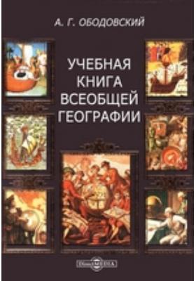 Учебная книга всеобщей географии