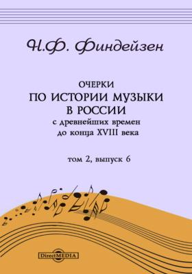 Очерки по истории музыки в России с древнейших времен до конца XVIII века. Т. II, вып. 6