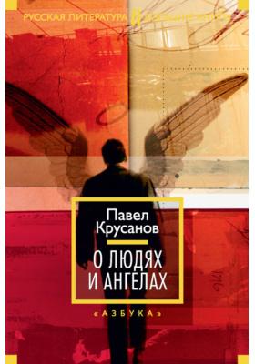 О людях и ангелах (сборник)