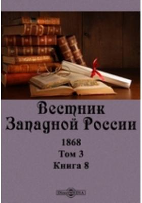 Вестник Западной России. 1868. Т. 3, Книга 8