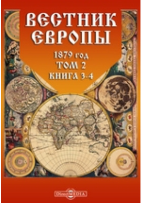 Вестник Европы: журнал. 1879. Т. 2, Книга 3-4, Март-апрель
