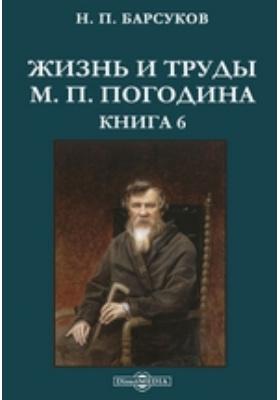 ЖизньитрудыМ.П.Погодина. Книга 6