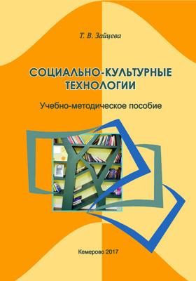 Социально-культурные технологии: учебно-методическое пособие