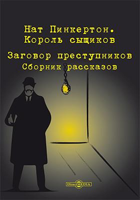 Заговор преступников: сборник рассказов