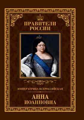 Т. 17. Императрица Всероссийская Анна Иоанновна : 28 января 1693 – 17 октября 1740: художественная литература
