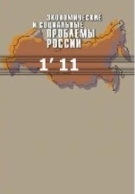 Экономические и социальные проблемы России: журнал. 2011. № 1