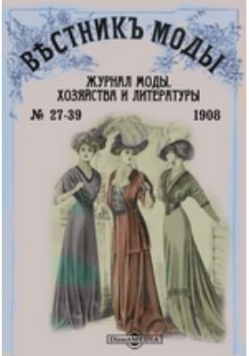 Вестник моды: журнал. 1908. № 27-39