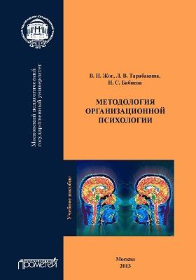 Методология организационной психологии: учебное пособие