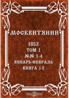 Москвитянин: журнал. 1853. Т. 1, Книга 1-2, №№ 1-4. Январь-февраль