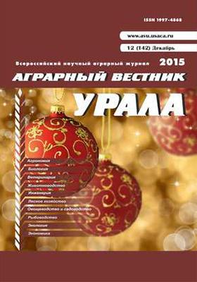 Аграрный вестник Урала. 2015. № 12(142)