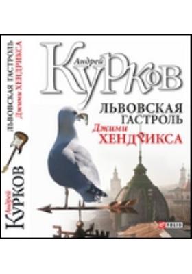 Львовская гастроль Джими Хендрикса: художественная литература