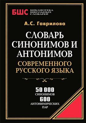 Словарь синонимов и антонимов русского языка для школьников: словари