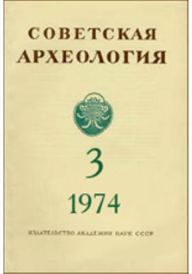 Советская археология: журнал. 1974. № 3
