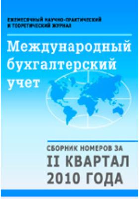 Международный бухгалтерский учет: журнал. 2010. № 4/6