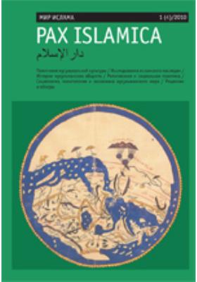 Pax Islamica: журнал. 2010. № 1(4)