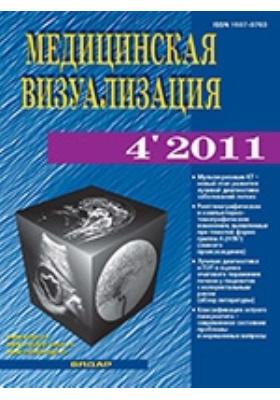 Медицинская визуализация: журнал. 2011. № 4