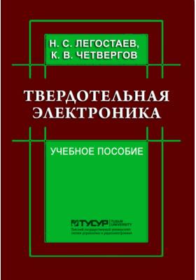 Твердотельная электроника: учебное пособие