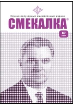 Смекалка: научно-популярный ежемесячный журнал. 2011. № 7
