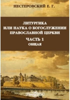 Литургика или наука о богослужении православной церкви, Ч. 1. Общая