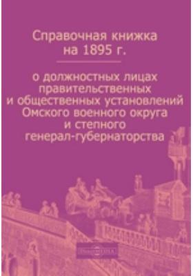 Справочная книжка на 1895 г. о должностных лицах правительственных и общественных установлений Омского военного округа и степного генерал-губернаторства