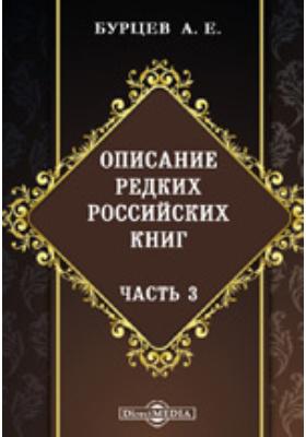 Описание редких российских книг, Ч. 3