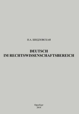 Deutsch im Rechtswissenschaftsbereich: учебное пособие