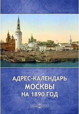 Адрес-календарьМосквы на 1890 год: научно-популярное издание