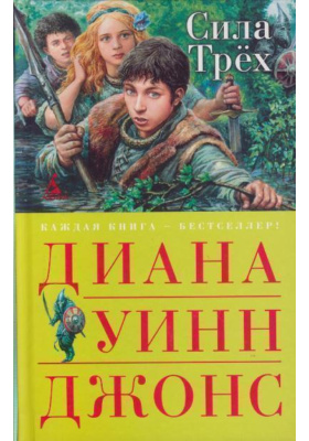 Сила Трех = POWER OF THREE : Роман