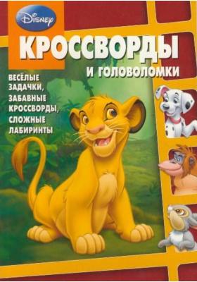 """Сборник кроссвордов и головоломок № 0809 (""""Дисней"""") = Disney Crosswords and Puzzles № 0809"""