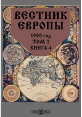 Вестник Европы. 1900. Т. 2, Книга 4, Апрель