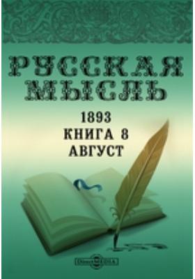Русская мысль: журнал. 1893. Книга 8, Август