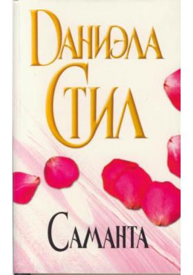 Саманта = PALOMINO : Роман