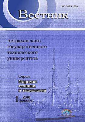 Вестник Астраханского государственного технического университета. Серия: Морская техника и технология: журнал. 2018. № 1
