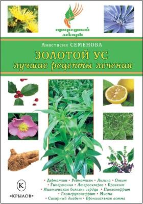 Золотой ус : лучшие рецепты лечения: научно-популярное издание