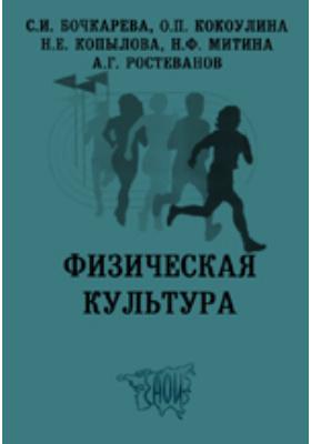 Физическая культура : (для студентов экономических специальностей): учебно-методический комплекс