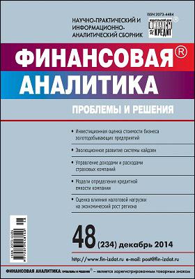 Финансовая аналитика = Financial analytics : проблемы и решения: журнал. 2014. № 48(234)