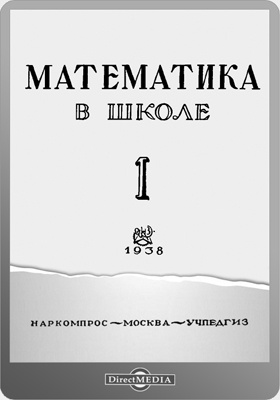 Математика в школе. 1938 : методический журнал: журнал. №1