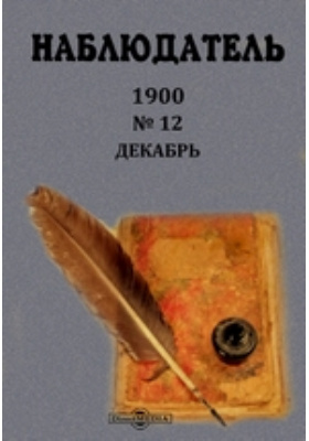 Наблюдатель: журнал. 1900. № 12, Декабрь