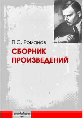 Сборник произведений