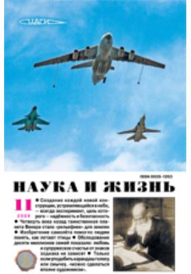 Наука и жизнь: ежемесячный научно-популярный журнал. 2008. № 11