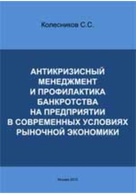 Антикризисный менеджмент и профилактика банкротства на предприятии в современных условиях рыночной экономики