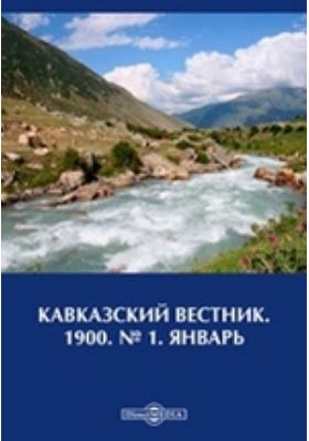 Кавказский вестник: журнал. 1900. № 1, Январь