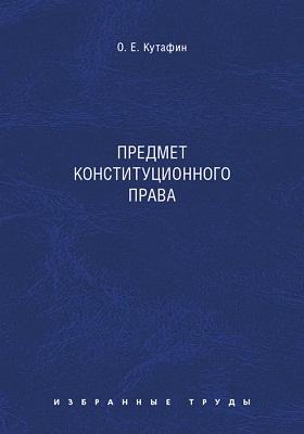Предмет конституционного права : избранные труды в 7 томах: монография. Т. 1