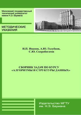 Сборник задач по курсу «Алгоритмы и структуры данных»: методические указания