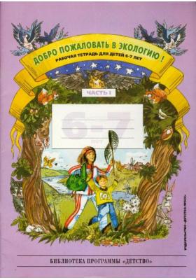 Добро пожаловать в экологию! Рабочая тетрадь для детей 6-7 лет. Подготовительная группа. Часть 1