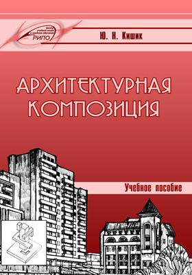 Архитектурная композиция: учебное пособие
