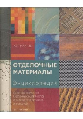 Отделочные материалы = The Surface Texture Book : Энциклопедия