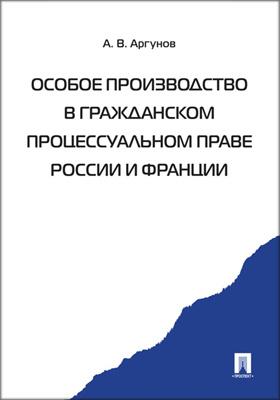 Особое производство в гражданском процессуальном праве России и Франции