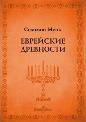 Еврейские древности
