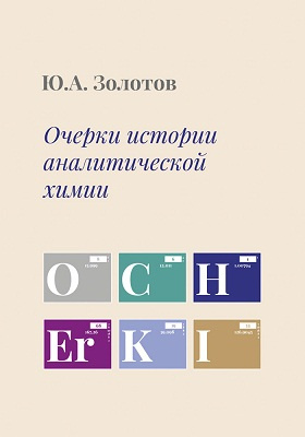 Очерки истории аналитической химии: научно-популярное издание
